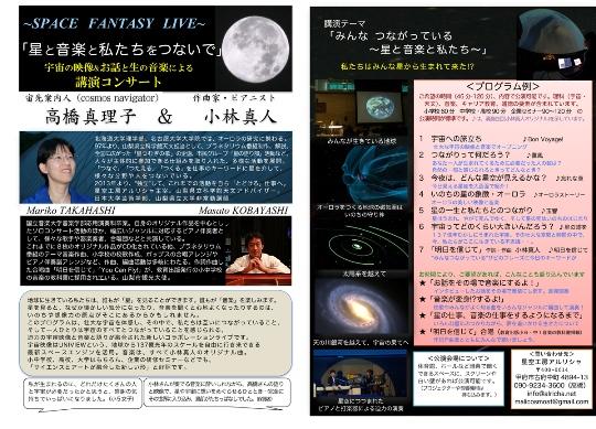 Space fantasy live